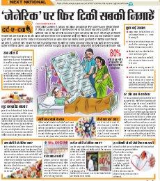 Allahabad Hindi ePaper, Allahabad Hindi Newspaper - InextLive-27-04-17