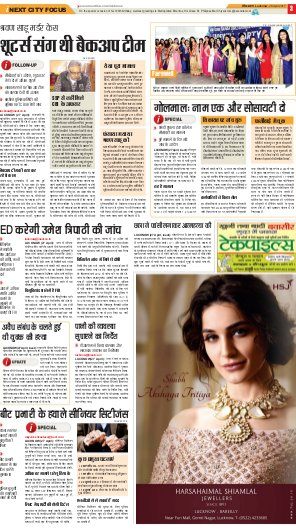 Lucknow Hindi ePaper, Lucknow Hindi Newspaper - InextLive-28-04-17