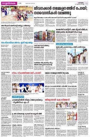 Thrissur-28-4-2017