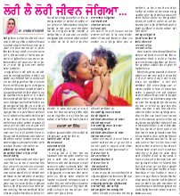 Satrang-ST_29_April_2017