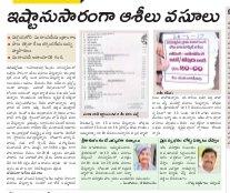 Srikakulam Constituencies-29.04.2017
