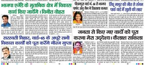 Meri Delhi Weekly Hindi News Paper-30 April, 2017
