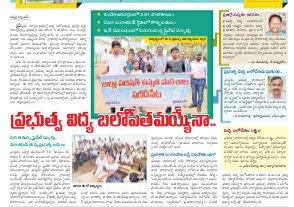 Srikakulam Constituencies-30.04.2017