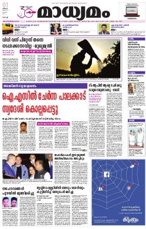Madhyamam Kochi-01-05-2017