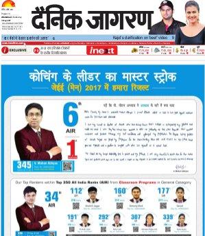 Allahabad Hindi ePaper, Allahabad Hindi Newspaper - InextLive-03-05-17