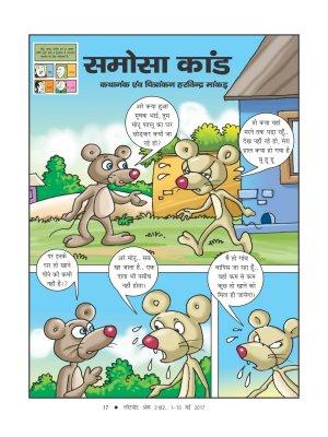 Lotpot Hindi-2182