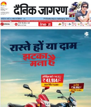 Lucknow Hindi ePaper, Lucknow Hindi Newspaper - InextLive-05-05-17