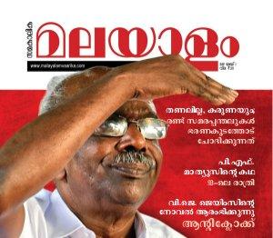 Malayalam Vaarika-01052017