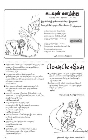 SiruvarMani-06-05-2017