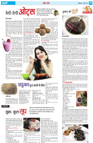Dainik Tribune (Lehrein)-DM_07_May_2017