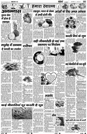 Meri Delhi Weekly Hindi News Paper-07 May_2017