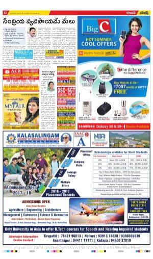 Ranga Reddy Main-07-05-2017