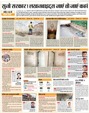 Lucknow Hindi ePaper, Lucknow Hindi Newspaper - InextLive-07-05-17