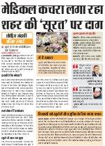 Lucknow Hindi ePaper, Lucknow Hindi Newspaper - InextLive-09-05-17