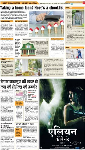 Lucknow Hindi ePaper, Lucknow Hindi Newspaper - InextLive-11-05-17