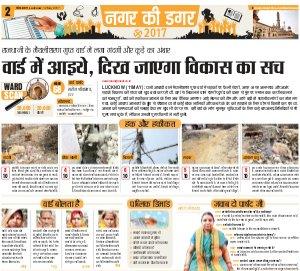 Lucknow Hindi ePaper, Lucknow Hindi Newspaper - InextLive-12-05-17