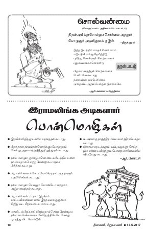 SiruvarMani-13052017