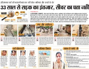 Lucknow Hindi ePaper, Lucknow Hindi Newspaper - InextLive-14-05-17