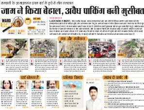 Lucknow Hindi ePaper, Lucknow Hindi Newspaper - InextLive-15-05-17