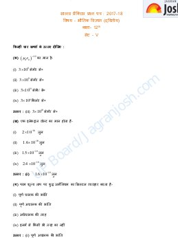UP Board-UP Board Class 12 Physics Second Solved Practice Paper Set 5