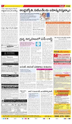 Srikakulam Main-16.05.2017