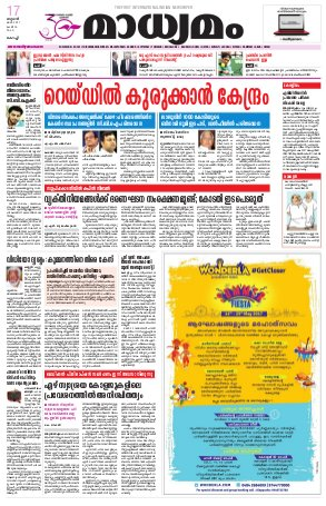 Madhyamam Kochi-17-05-2017