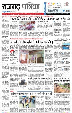 Rajgarh Patrika-18-05-2017