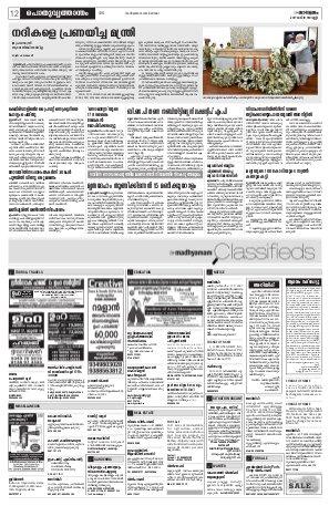 Madhyamam Kochi-19-05-2017