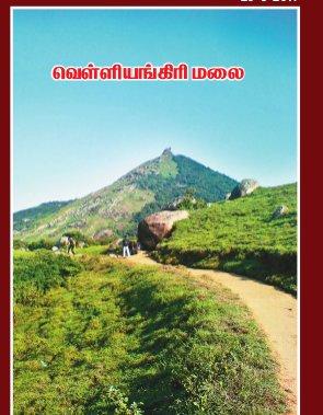 SiruvarMani-20052017