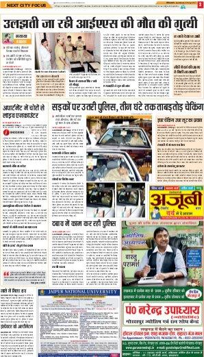 Lucknow Hindi ePaper, Lucknow Hindi Newspaper - InextLive-20-05-17