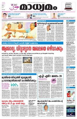 Madhyamam Kochi-20-05-2017
