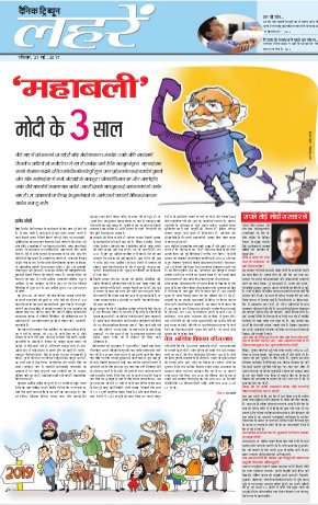 Dainik Tribune (Lehrein)-DM_21_May_2017