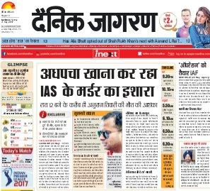 Lucknow Hindi ePaper, Lucknow Hindi Newspaper - InextLive-21-05-17