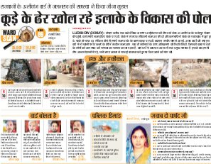 Lucknow Hindi ePaper, Lucknow Hindi Newspaper - InextLive-21-05-17