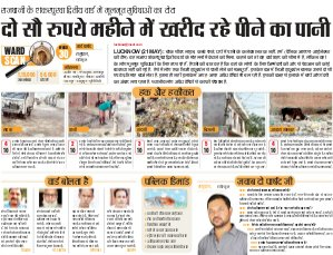 Lucknow Hindi ePaper, Lucknow Hindi Newspaper - InextLive-22-05-17