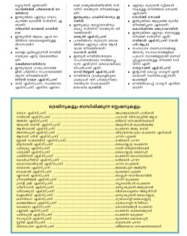 Thozhil Vartha-Thozhilvartha-2017 May 27