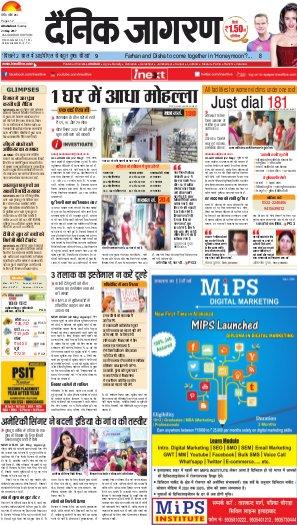 Allahabad Hindi ePaper, Allahabad Hindi Newspaper - InextLive-23-05-17
