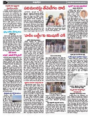 East Godavari-23.05.2017
