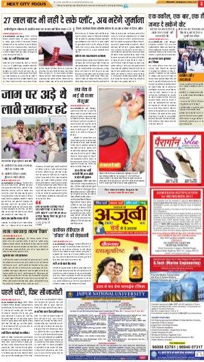 Allahabad Hindi ePaper, Allahabad Hindi Newspaper - InextLive-24-05-17