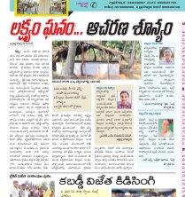 Srikakulam Constituencies-24.05.2017