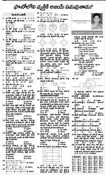 East Godavari-24.05.2017
