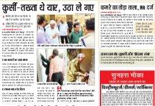 Allahabad Hindi ePaper, Allahabad Hindi Newspaper - InextLive-25-05-17