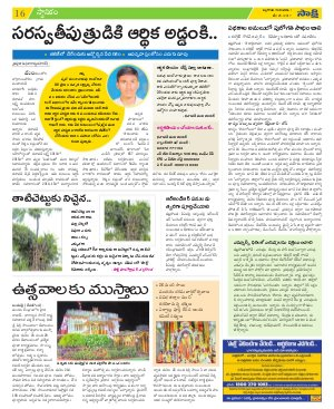 Nalgonda District-25-05-2017