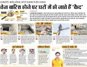 Lucknow Hindi ePaper, Lucknow Hindi Newspaper - InextLive-25-05-17