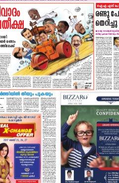 Madhyamam Kochi-madhyamam daily, kochi