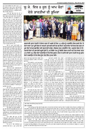 Indo Canadian Times -24 may 2017