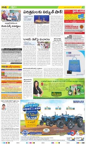 Srikakulam Main-26.05.2017