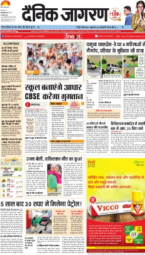 Allahabad Hindi ePaper, Allahabad Hindi Newspaper - InextLive-26-05-17