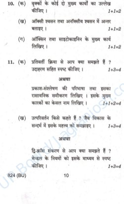 UP Board-UP Board Science question paper 2017