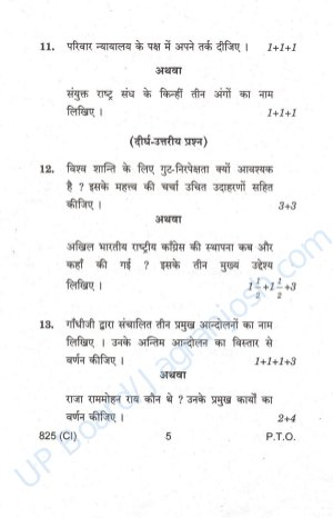 UP Board-UP Board class 10th Social Science Question Paper 2017